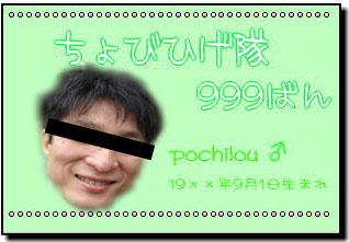 chobihige999.jpg