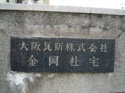 大阪ガス金岡社宅の銘板