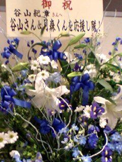 花~谷山レンレン