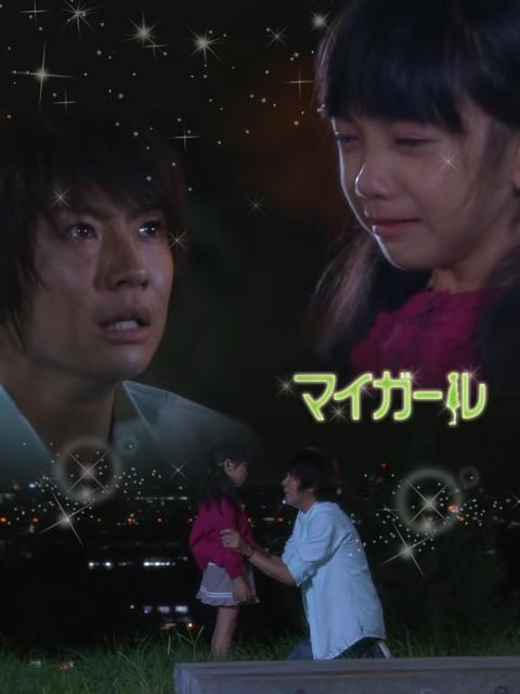 マイガール (2009年のテレビドラマ)