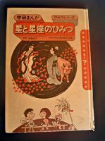 himieki-hyosi-amanogawa.jpg