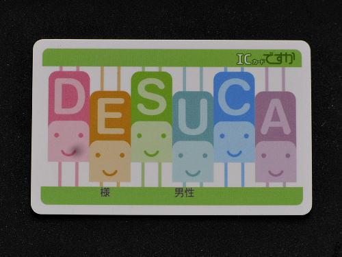 ICカード「ですか」 本日発売開始 - 県内各地   観光・イベント等
