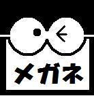 千野メガネ