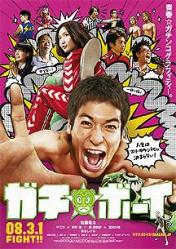ON AIR#780 ~ガチ☆ボーイ(2007 日本 120分 3.02)~