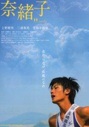 ON AIR#769 ~奈緒子(2008 日本 120分 2.19)~