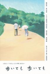 ON AIR#905 歩いても 歩いても(2007 日本 114分 7/06 新宿武蔵野館にて)