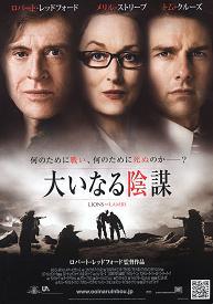 ON AIR#828 大いなる陰謀(2007 アメリカ 92分 4/20)