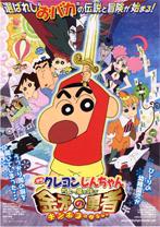 ON AIR#832 映画 クレヨンしんちゃん ちょー嵐を呼ぶ 金矛の勇者(2008 日本 93分 4/24)