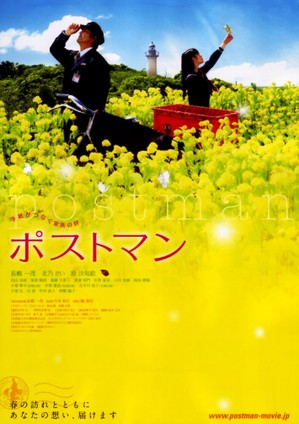 ON AIR#846 ポストマン(2007 日本 111分 5/08 新宿武蔵野館)