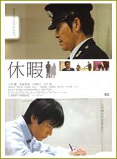 ON AIR#903 休暇(2007 日本 115分 7/05 有楽町スバル座にて)