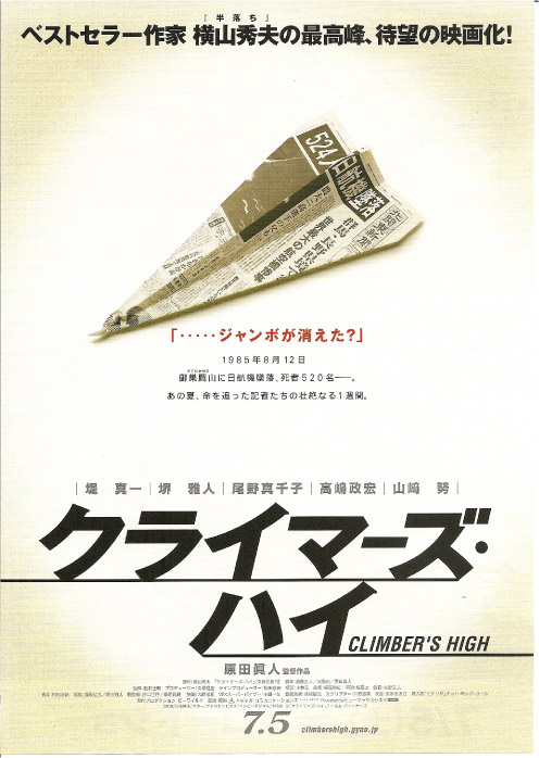 ON AIR#904 クライマーズ・ハイ(2008 日本 145分 7/06 新宿バルト9にて)