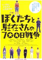 ON AIR#814 ぼくたちと駐在さんの700日戦争(2008 日本 110分 4/06)