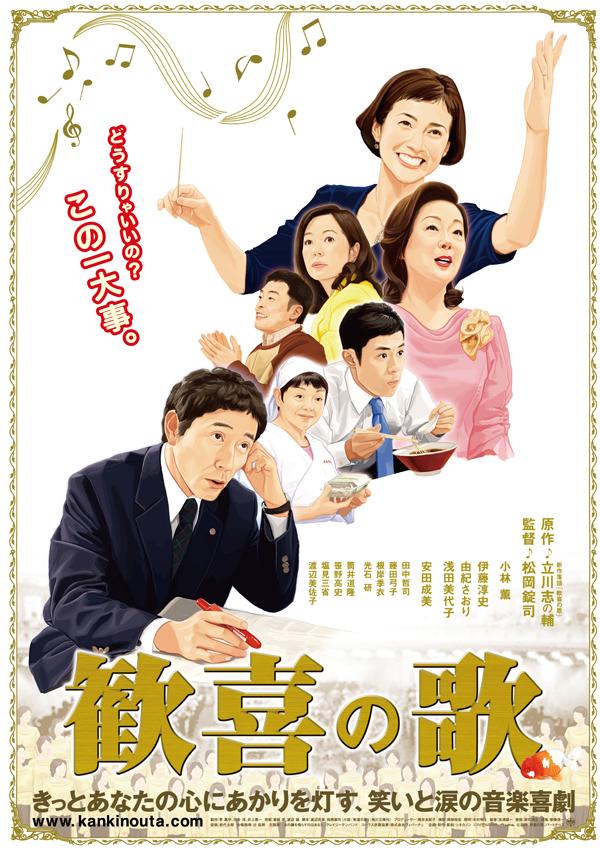 ON AIR#761 ~歓喜の歌(2007 日本 121分 2.08)~
