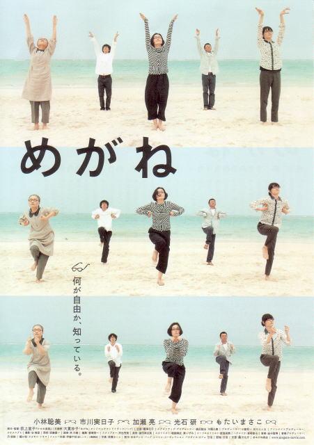ON AIR#816 めがね(2007 日本 106分 4/08)