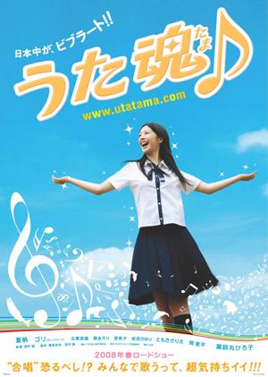 ON AIR#829 うた魂♪(2008 日本 120分 4/21)