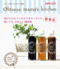 maruso★hiroko★大津屋まるそ醤油