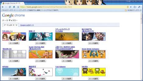 Ghoogle Chrome 「けいおん!」テーマ