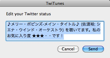 TwiTunes.scpt ダイアログ