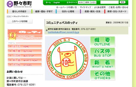 コミュニティバス「のっティ」Webサイト