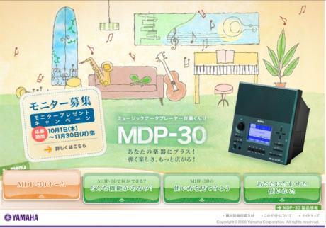 ヤマハ MDP-30 スペシャルサイト トップページ