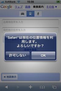 iPhone:Google乗換案内 位置情報の確認