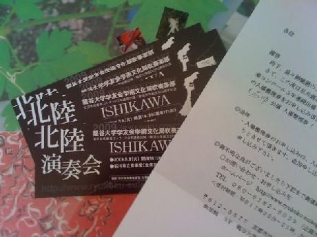 龍谷大学吹奏楽部北陸演奏会石川公演のチケット