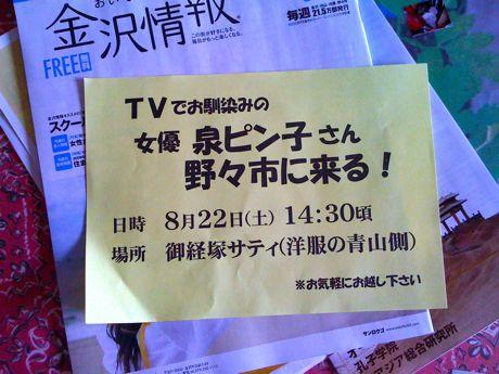 2009/8/22泉ピン子さんが御経塚サティにやってくるらしい