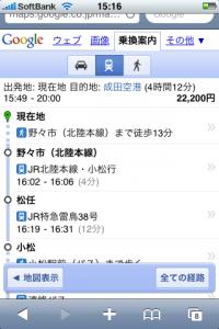 iPhone:Google乗換案内 検索結果表示