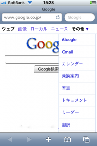 iPhone:Google トップページ