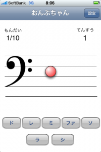 おんぷちゃん 問題画面