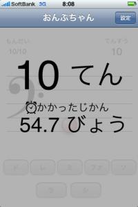 おんぷちゃん 結果画面