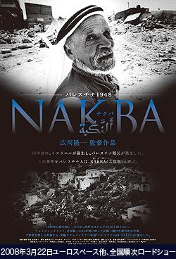 『パレスチナ1948・NAKBA』
