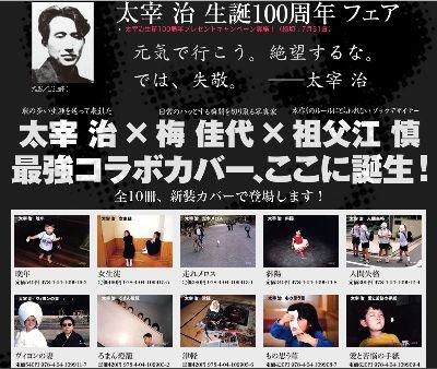太宰治生誕100周年フェア:Web Kadokawa