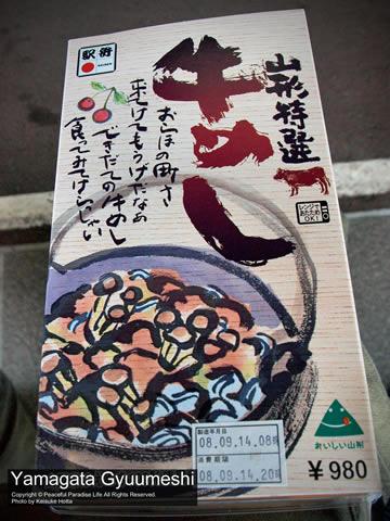 新庄駅で食べた駅弁「牛めし」