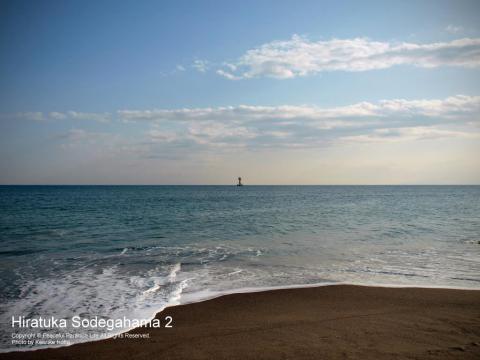 平塚袖が浜(そでがはま)