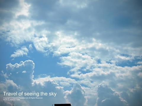 空を見ながらの旅