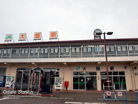 秋田県の大館駅