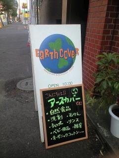 EaRTh COVeR(アースカバー)
