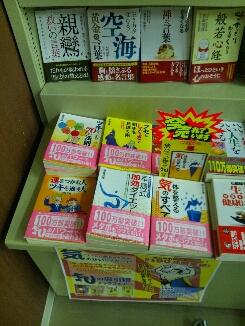 旭川のイーオン春光店