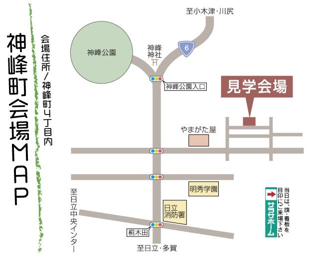 SH日立 地図(20080.10.25)