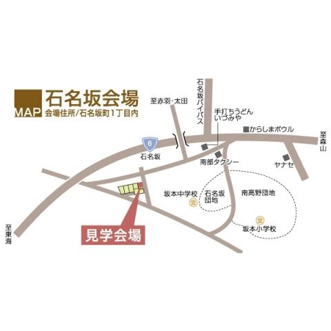 SH日立 地図(2009.10.10)