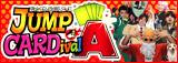 週刊少年ジャンプ「CARDival A」