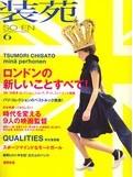 装苑 2009年 06月号 [雑誌]