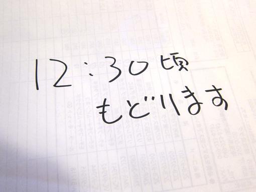 12-01-30-07.jpg