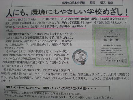 田上小環境指定校に認定!
