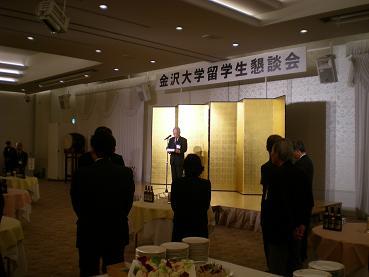 金沢大学留学生懇談会