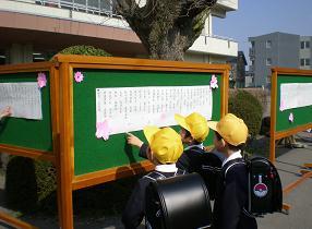 田上小学校で
