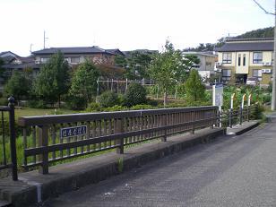 若松町花田橋