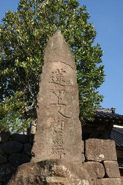 専徳寺の「蓮如上人御旧蹟」碑
