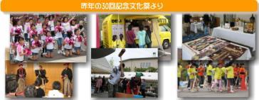 第30回記念田上公民館ふれあい文化祭より